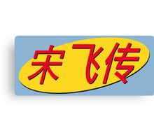 Chinese Seinfeld Logo Canvas Print