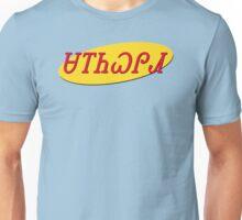 Cherokee Seinfeld Logo Unisex T-Shirt