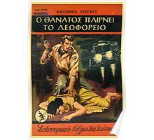 greek pulp calendar-september Poster
