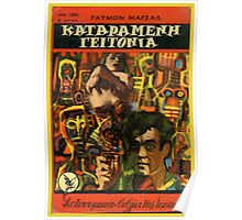 greek pulp calendar-april Poster
