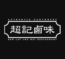 Lou Mei Restaurant by Mike Mai
