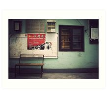 China : In the streets of Shanghai Art Print
