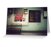 China : In the streets of Shanghai Greeting Card