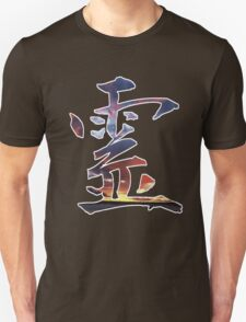 Spirit Kanji (Rei Japanese) T-Shirt