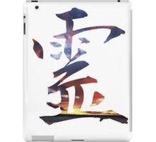 Spirit Kanji (Rei Japanese) iPad Case/Skin