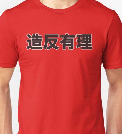 造反有理 T-Shirt