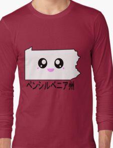 Kawaii Pennsylvania - ペンシルベニア州 Long Sleeve T-Shirt