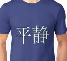 Serenity in Chinese Characters Unisex T-Shirt
