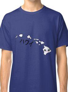 Kawaii Hawaii - ハワイ Classic T-Shirt