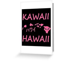 Kawaii Hawaii - Pink  Greeting Card