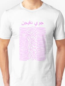 Joy Division In Arabic & pink  Unisex T-Shirt