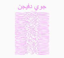Joy Division In Arabic & pink  Unisex T-Shirt