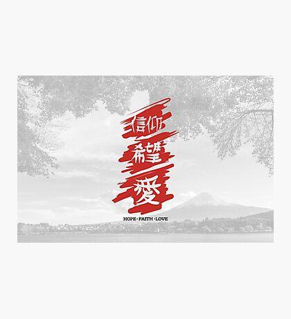 Hope Faith Love. Kanji. Photographic Print