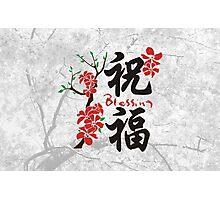 Blessing. Kanji. Photographic Print