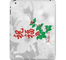 Blessing. Kanji. iPad Case/Skin