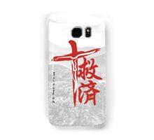 Salvation. Kanji. Samsung Galaxy Case/Skin