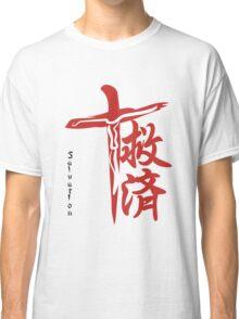 Salvation. Kanji. Classic T-Shirt