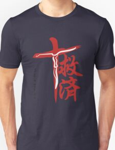 Salvation. Kanji. Unisex T-Shirt