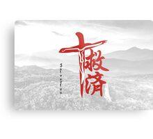 Salvation. Kanji. Metal Print