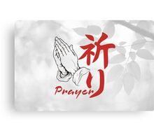 Prayer. Kanji. Canvas Print