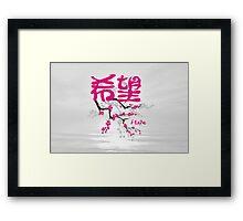 Hope. Kanji. Framed Print