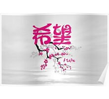 Hope. Kanji. Poster