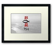 Jesus. Kanji. Framed Print