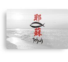 Jesus. Kanji. Metal Print