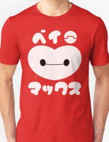 Baemax (JP) · ベイマックス T-Shirt