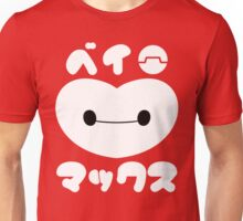 Baemax (JP) · ベイマックス Unisex T-Shirt