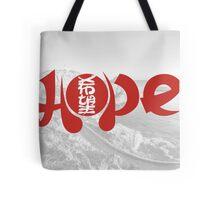 Hope. Kanji. Tote Bag