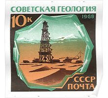 The Soviet Union 1968 CPA 3683 stamp Oil Derrick and Geological Survey Camp in the Desert_png USSR Poster