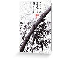Bamboo haiku Greeting Card
