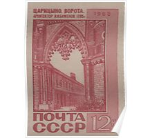 Russian Architecture series The Soviet Union 1968 CPA 3717 stamp The Grape Gate Vasili Bazhenov 1785 Tsaritsyno Park Moscow USSR Poster