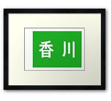 Flag of Kagawa Prefecture (unofficial) Japan Framed Print