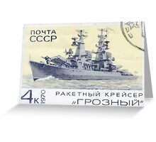 The Soviet Union 1970 CPA 3910 stamp Missile Cruiser Groznyj cancelled USSR Greeting Card