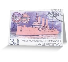 The Soviet Union 1970 CPA 3909 stamp Cruiser Aurora cancelled USSR Greeting Card