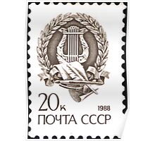 13th standard issue of Soviet Union stamp series 1989  1988 CPA 6019 USSR Poster