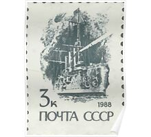 13th standard issue of Soviet Union stamp series 1989  1989 CPA 6146 USSR Poster