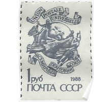 13th standard issue of Soviet Union stamp series 1989  1989 CPA 6156 USSR Poster