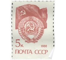 13th standard issue of Soviet Union stamp series 1989  1989 CPA 6148 USSR Poster