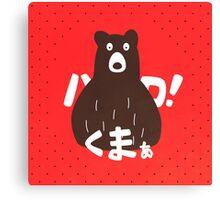 Hello bear <3 Canvas Print