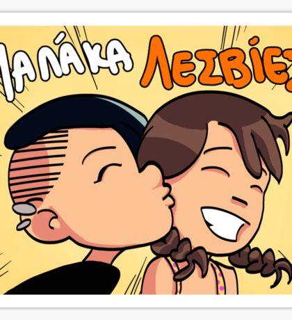 Μαλάκα Λεσβίες  - OMG Lesbians! Greek Cover Sticker