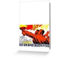 North Korean Propaganda - The Torch Greeting Card