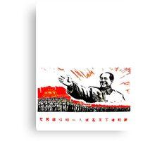 China Propaganda - Mao Canvas Print