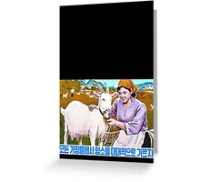 North Korean Propaganda - Goat Greeting Card