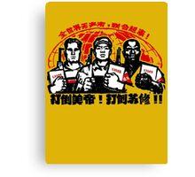 China Propaganda - African Friendship Canvas Print