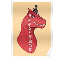 Moon Girl and Devil Dinosaur - Japanese Text Poster