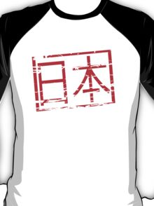 Japan in Japanese rubber stamp effect T-Shirt