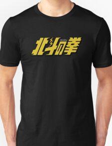Fist of the North Star - Original Opening Unisex T-Shirt
